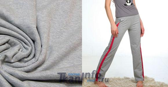 Спортивная одежда из футера