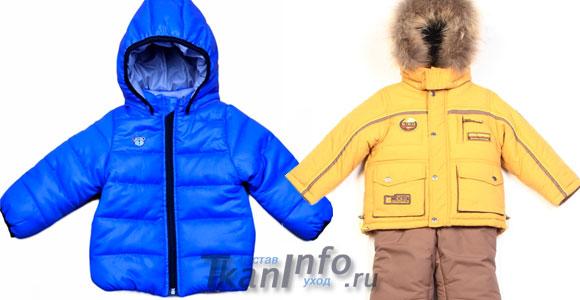 Детская одежда с синтепоном