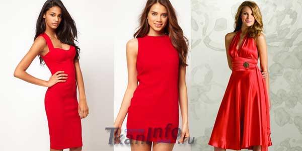 811c8e6d229107c Приобретая красное платье, следует учитывать тип своей внешности и  комплекцию. Наиболее распространенными рекомендациями стилистов являются  такие: