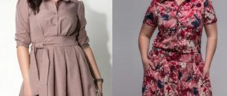 Платья для полных дам