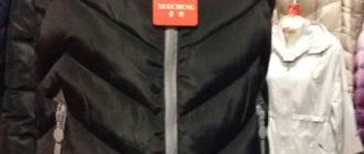 Куртка автора вопроса