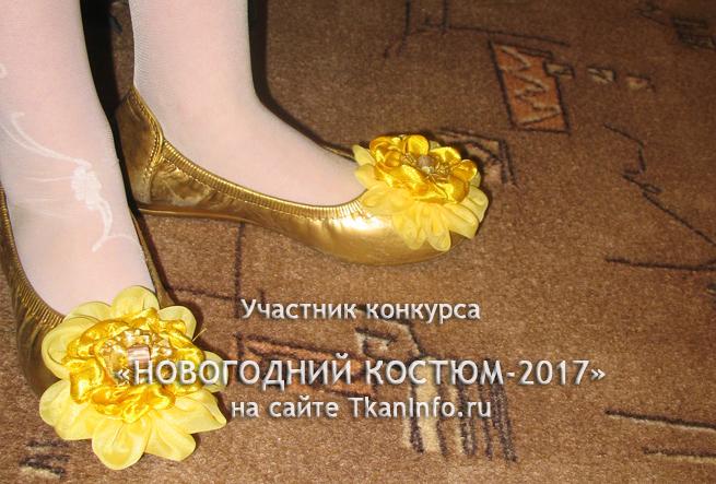 """Обувь для костюма """"Солнышко"""""""