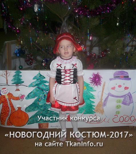 """Костюм """"Красная шапочка"""""""