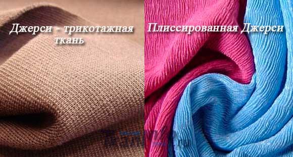 Виды ткани джерси