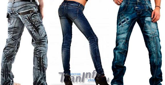 Дизайнерская джинса