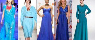 Девушки в платьях синего и голубого цвета