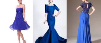 Синее котельное, вечернее и кружевное платье