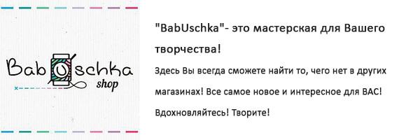 Мастерская BabUschka