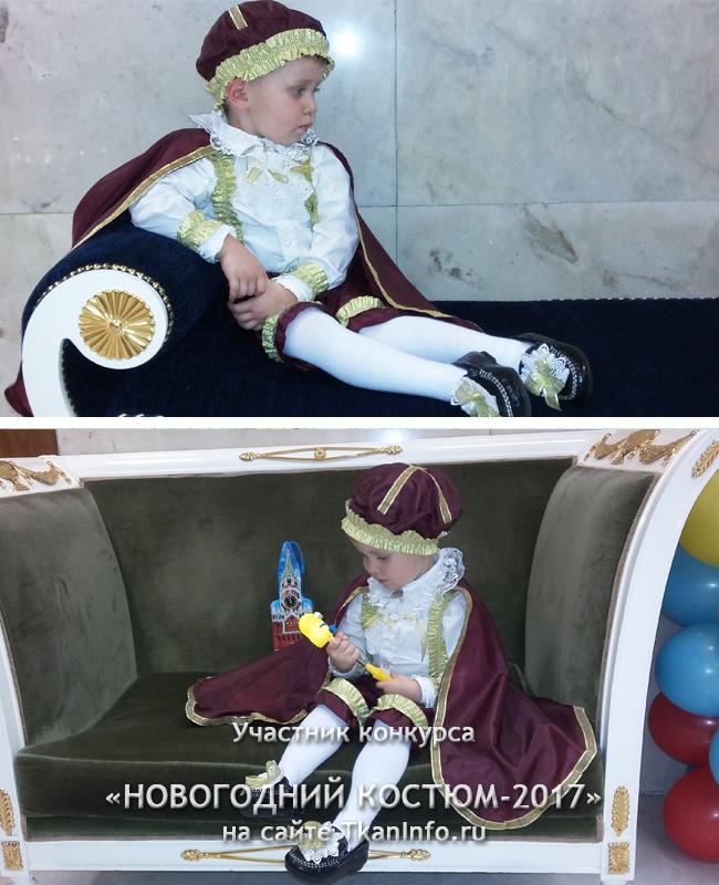 Маленький принц - новогодний костюм