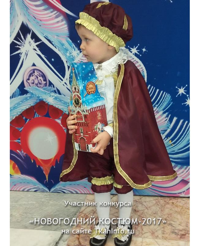 "Костюм ""Маленький принц"""
