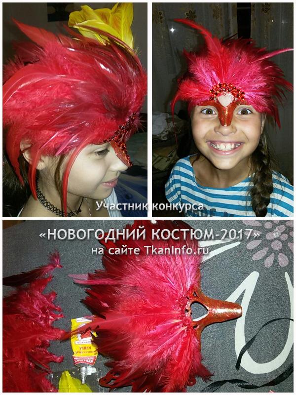 Маска для костюма Жар-птица