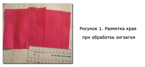 Рисунок 1. Разметка края при обработке зигзагом
