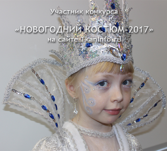 "Костюм ""Снежная королева"""